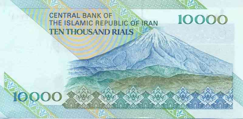 Damavand mountain on Iranian 10000 Rials banknotes
