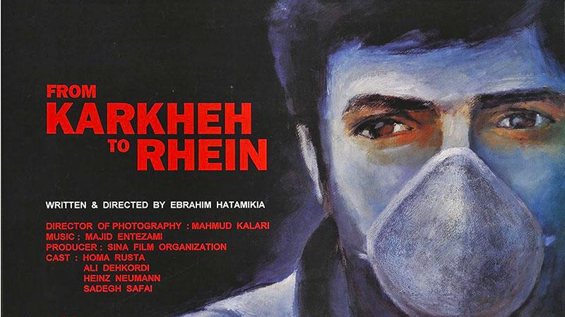 from karkheh to rhein iranian movie