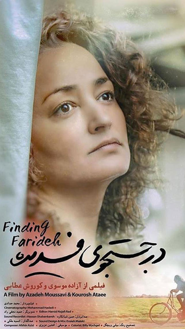 finding farideh an iranian movie