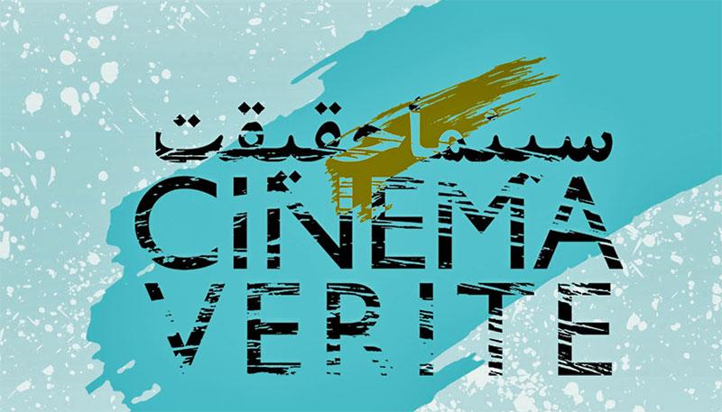 iranian documentary film festival