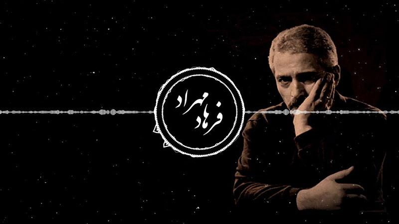 marde tanha farhad mehran best iranian song