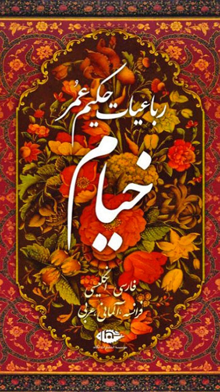 rubaiyat of khayyam quartains