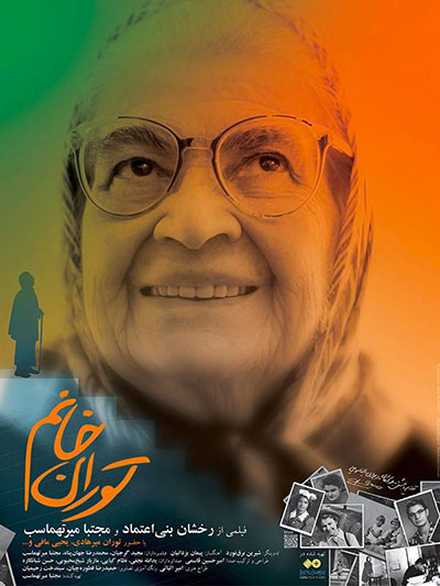 touran khanom documentary film
